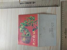 明信片,盆景艺术(内9张)