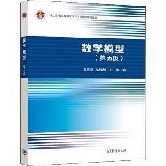 数学模型(第5版) 姜启源 谢金星 叶俊 编 中学教辅文教