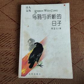 乌鸦与折断的日子:诗人文丛 作者签赠