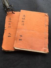 《选录杂诗》全书共计2册全,内容完整,书写整洁,字迹隽秀清晰,有大量批注,整体品佳。