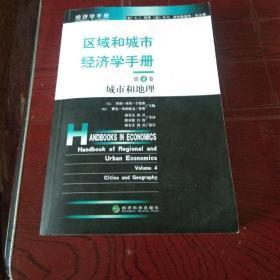 区域和城市经济学手册  第4卷  城市和地理