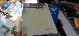 中国转型期的社会风险及识别