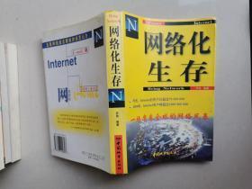 网络化生存:Internet