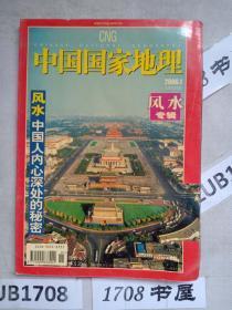 《中国国家地理》期刊 2006年01第一期,总第543期,地理知识 2006年1月 风水专辑 风水 中国人内心深处的秘密 (后角轻微磨损,不影响阅读) 52#
