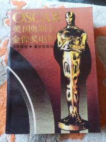 美国奥斯卡金像奖电影,连环画册,一版一印,印数4000册