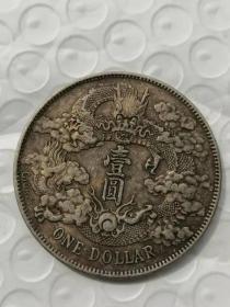 传世老银元大清银币宣统三年英文签字壹圆曲须龙老银币