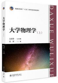 """大学物理学(上)/普通高等学校""""十三五""""数字化建设规划教材"""
