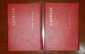 新校三国志注(全二册)初版精装本
