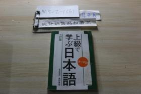 学日本语(上级)