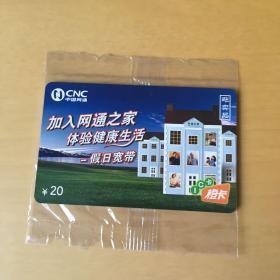 中国网通IC卡橙卡