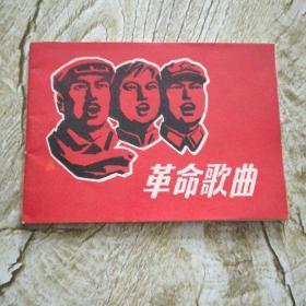 大文革精典革命歌曲