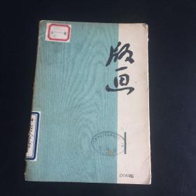 文革活页画册《版画1》10张全 1972年-一版一印 上海人民出版社-品好
