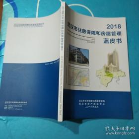 2018武汉市住房保障和房屋管理蓝皮书。