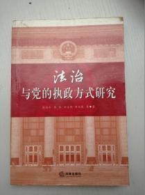 法制与党的执政方式研究(书脊头尾有磨损如图)