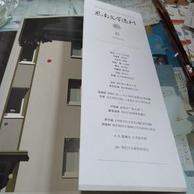 思南文学选刊2019年第6期(双月刊)