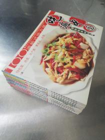 吃遍中国丛书(十册全)
