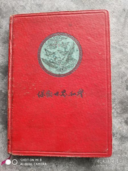 保卫世界和平.笔记本