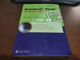 Autodesk Revit Structure 2012:应用宝典【附盘】