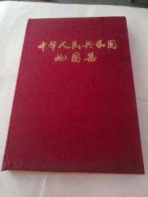 中华人民共和国地图集 1979年出版【8开精装】(书外皮破,里面皮品相好,内容完整,书以图片为准)