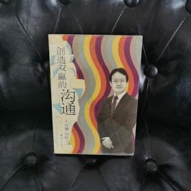 创造双赢的沟通 刘墉 刘轩