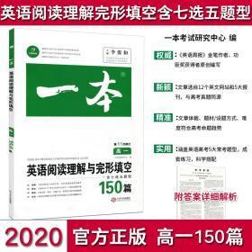 2020新版 高一英语阅读理解完形填空150篇 高中英语七选五题型 一本高一英语阅读 完形 高一英语同步练习教辅 高中英语真题习题