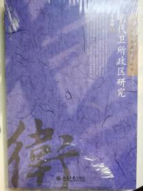 明代卫所政区研究【全新塑封】