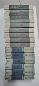 二十四史(简体字本)(套装共63册)只有16本/每本售价15元