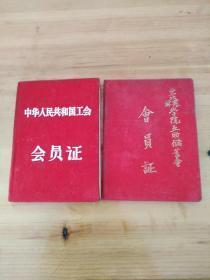 中华人民共和国工会会员证。东北林业学院互助储蓄会会员证。