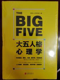 大五人格心理学【全新塑封】