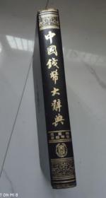 现货正版   中国钱币大辞典·民国编·金银币卷(精装)无书衣