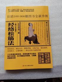 经络松筋法(修订升级版)