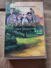 老子道德三百问(中国原创大型教育类电视动画片)第一季