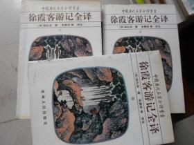 徐霞客游记全译二、三、四