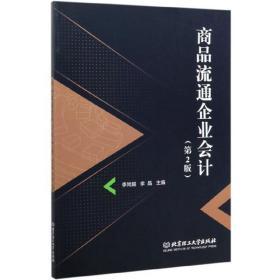商品流通企业会计(第二版)
