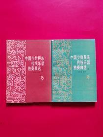中国少数民族传统乐器独奏曲选 上中(两本合售)正版