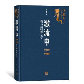 激流中:1979-1988我與新時期文學(馮驥才記述文化五十年)9787020151318