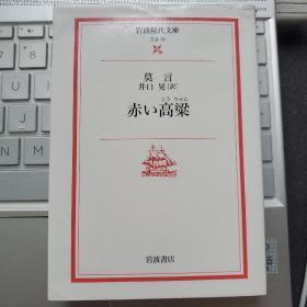 赤い高粱  日语版日文原版红高粱