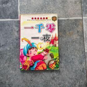 最受中国少儿欢迎的经典童话。水浒传