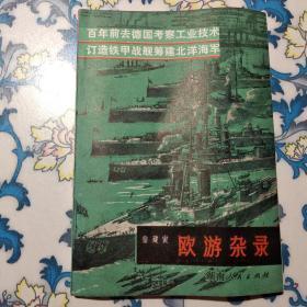 走向世界丛书 :欧游杂录