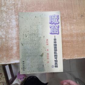 魔窟——日本细菌部队的可怕真相 3