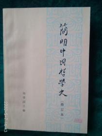 《简明中国哲学史》修订版