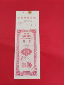 1961年中国人民银行辽宁省分行壹圆期票