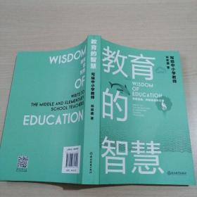 教育的智慧:写给中小学教师