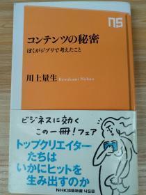 日文原版书 コンテンツの秘密 ぼくがジブリで考えたこと (NHK出版新书)  川上 量生 (著)