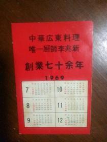 年历卡片(1969年)