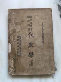 民国27年:  复兴高级中学教科书【代数学 甲组用】上册