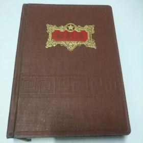 老日记本精装1本一一新记录(有插图),未写过85品