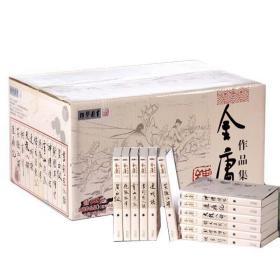 金庸小说全集36册