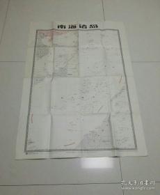 南海诸岛(地图)(单张)(1983年一版一印)