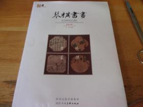 琴棋书画邮票珍藏  方寸间品味文人情怀(含四枚邮票和一张小全张)有原书签
